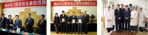 濱州医科大学烟台市口腔病院名誉教授に就任しました。