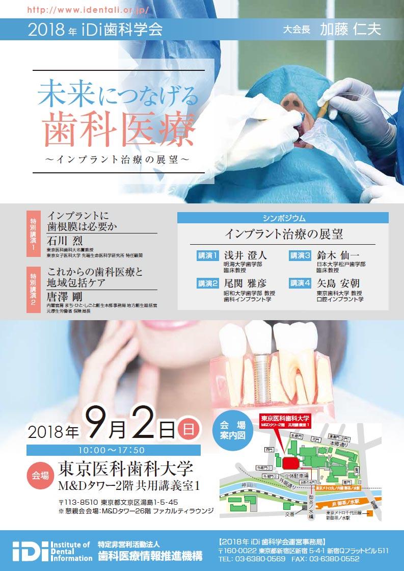 2018年度iDi歯科学会チラシ